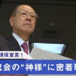 """100歳まで現役宣言!交流会の''神様""""に密着取材"""