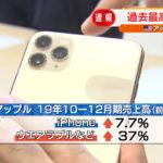 【米アップル決算】過去最高を更新!