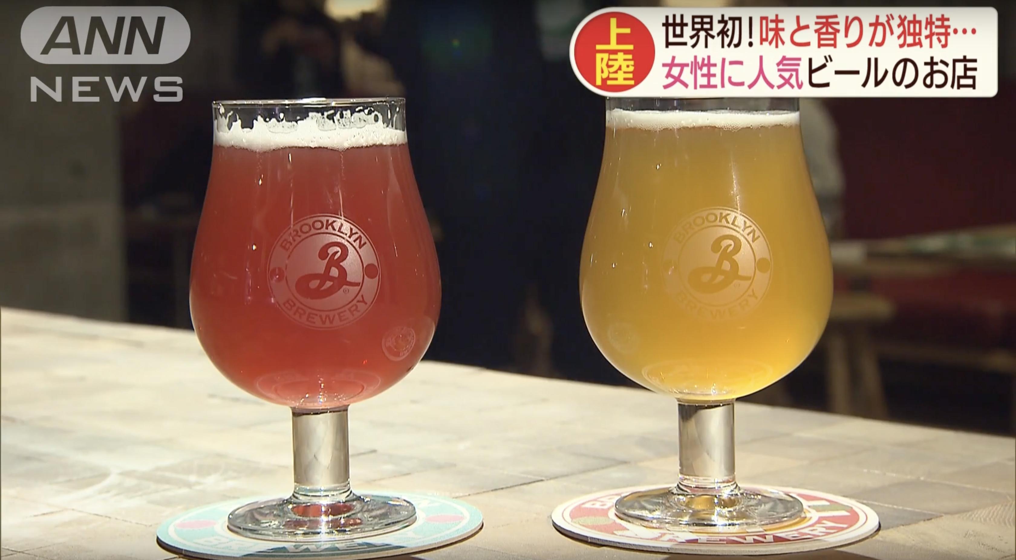 【女性にも大人気!クラフトビール】世界初のレストラン日本上陸