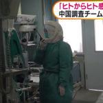 中国で広まる新型肺炎「ヒトからヒト感染必ずある」