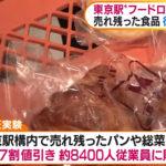 【フードロス対策】駅ナカで「売れ残り」を従業員に販売!