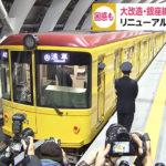 【銀座線・渋谷駅】リニューアルで長蛇の列!