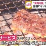 【牛角のサブスク焼肉】食べ放題1万1千円!人気すぎて一時販売停止に