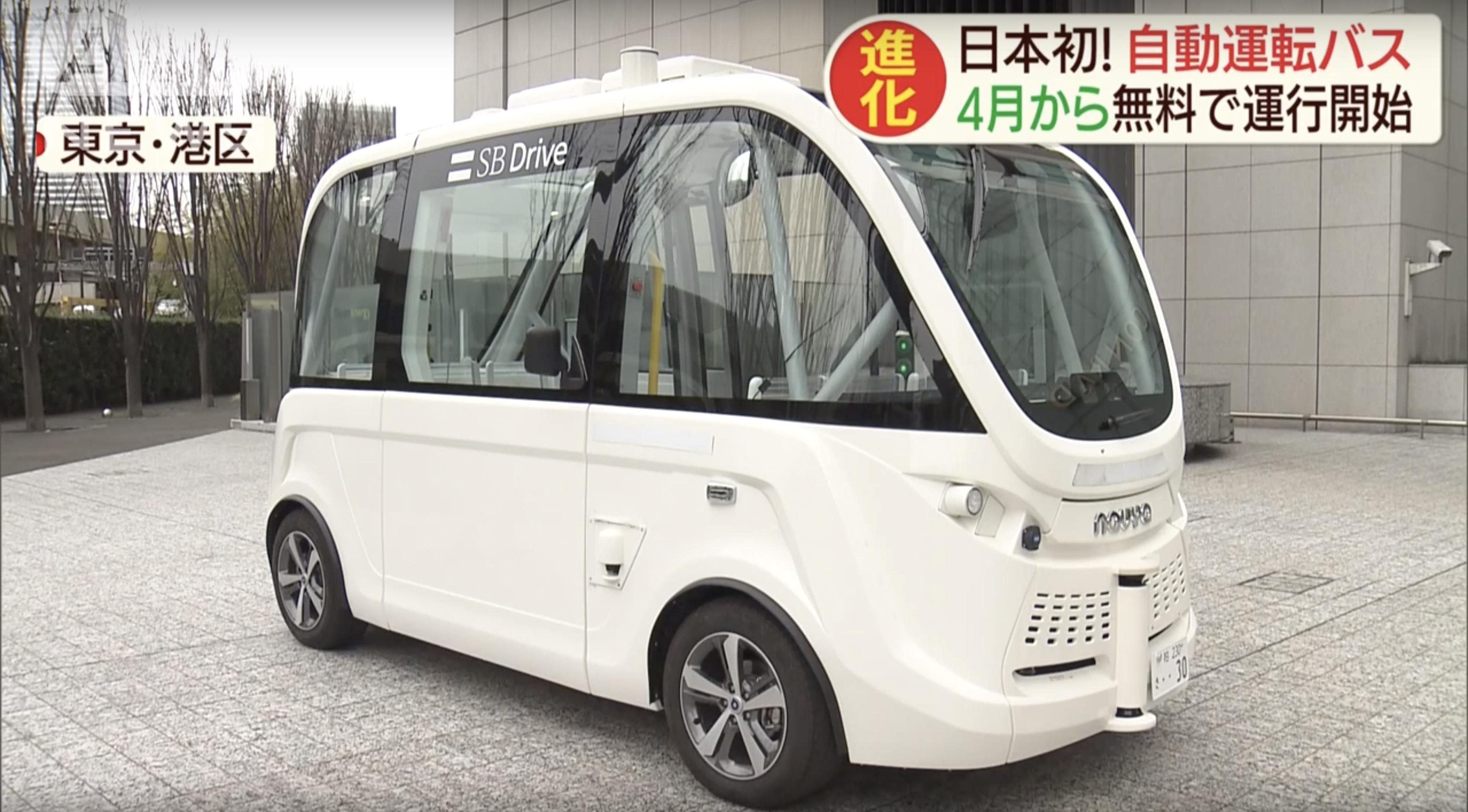【自動運転 バス】4月から国内初の実用化