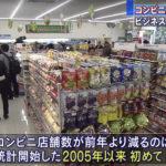 【コンビニ店舗が初の減少】ビジネスモデルが転換期