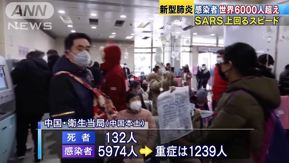 【新型肺炎】SARS上回るスピード!死亡132人・感染6000人超え