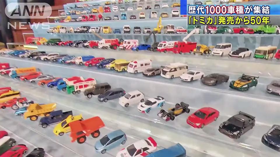 【発売から50周年】「トミカ」歴代1000車種が勢ぞろい!