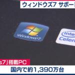 【Windows7】本日サポート終了!