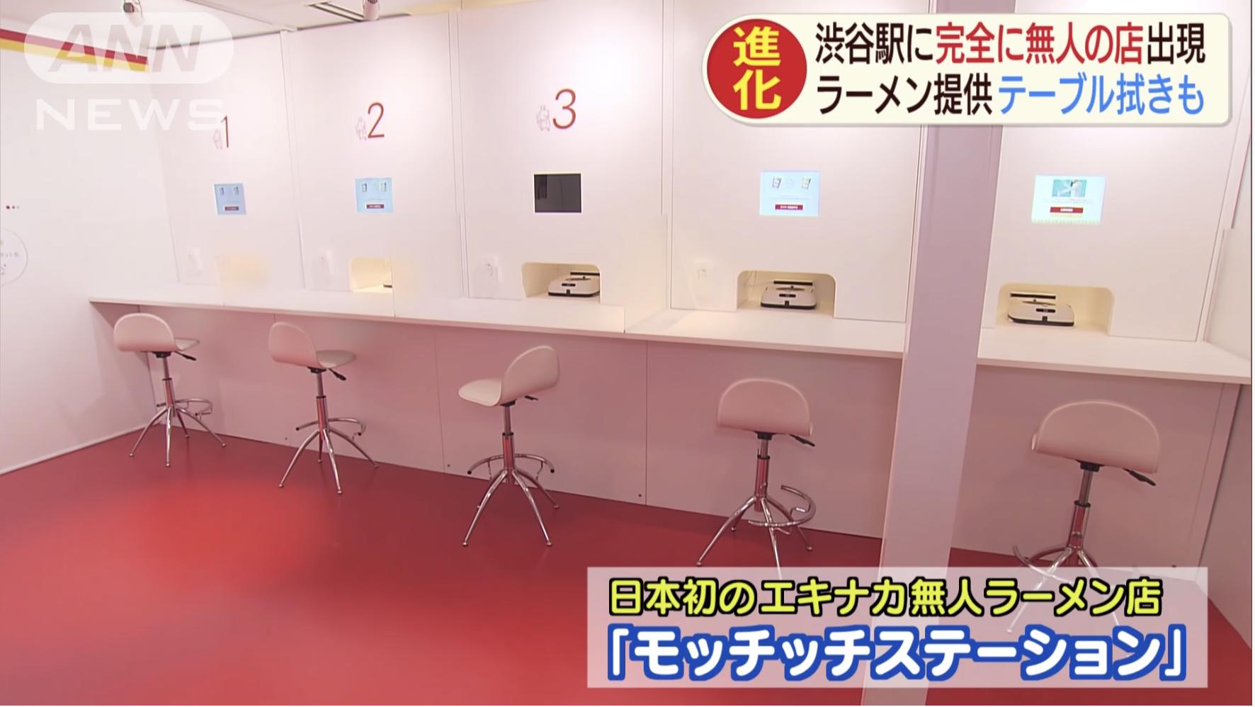 【エースコック】日本初!JR渋谷駅に無人ラーメン店登場