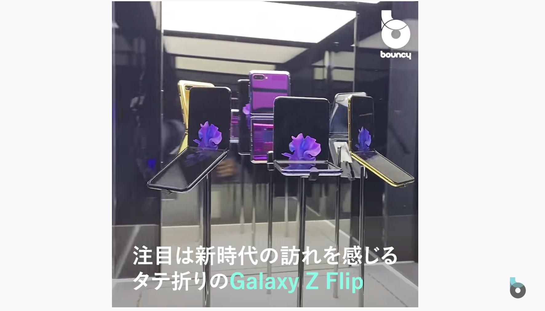 折れるスマホ「Galaxy Z Flip」国内発売!折り畳みのメリットとは?