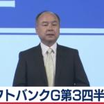 【ソフトバンクグループ】決算説明会ノーカット版