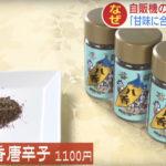 自動販売機で買える七味唐辛子 渋谷名物!?