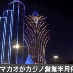 【マカオ】カジノ半月間停止
