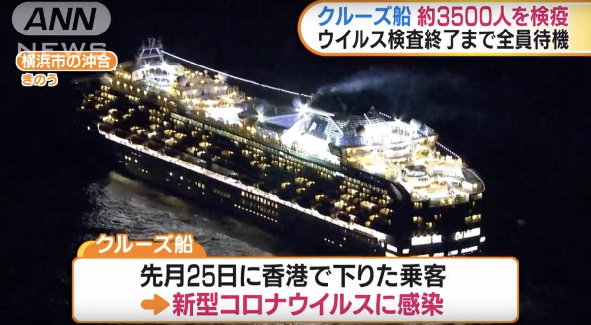 【横浜沖に停泊のクルーズ船】約3500人を検疫