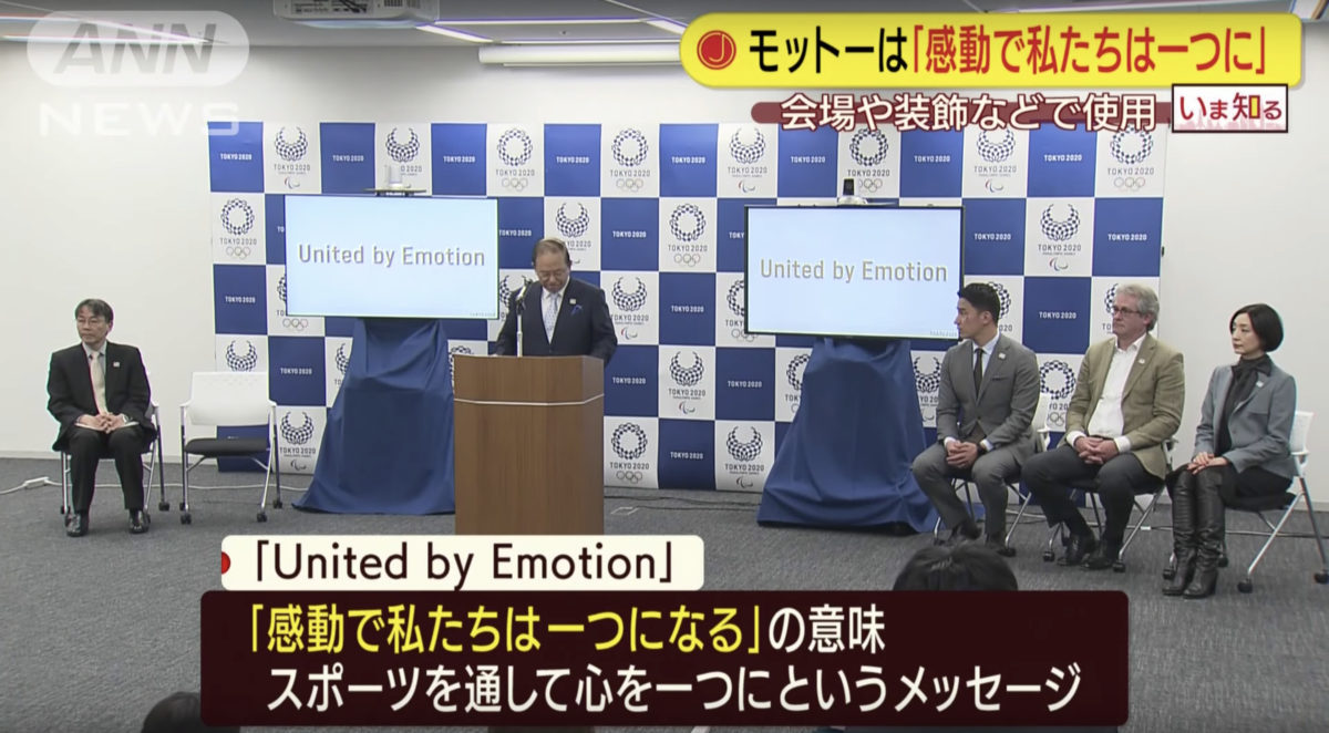 東京大会のスローガン【感動で私たちは一つに】