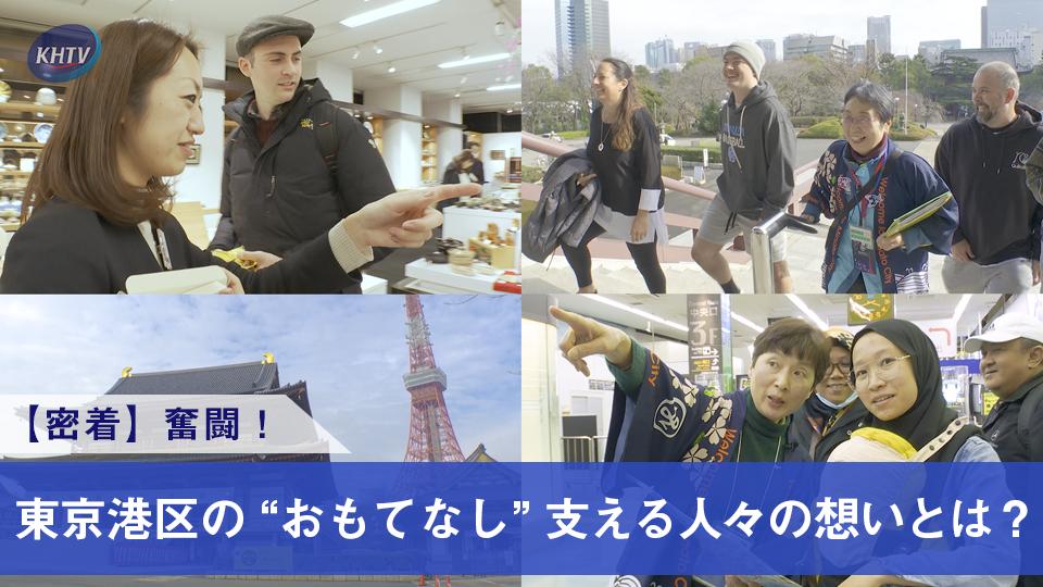 """【密着】奮闘!東京港区の""""おもてなし""""支える人々の想いとは?"""