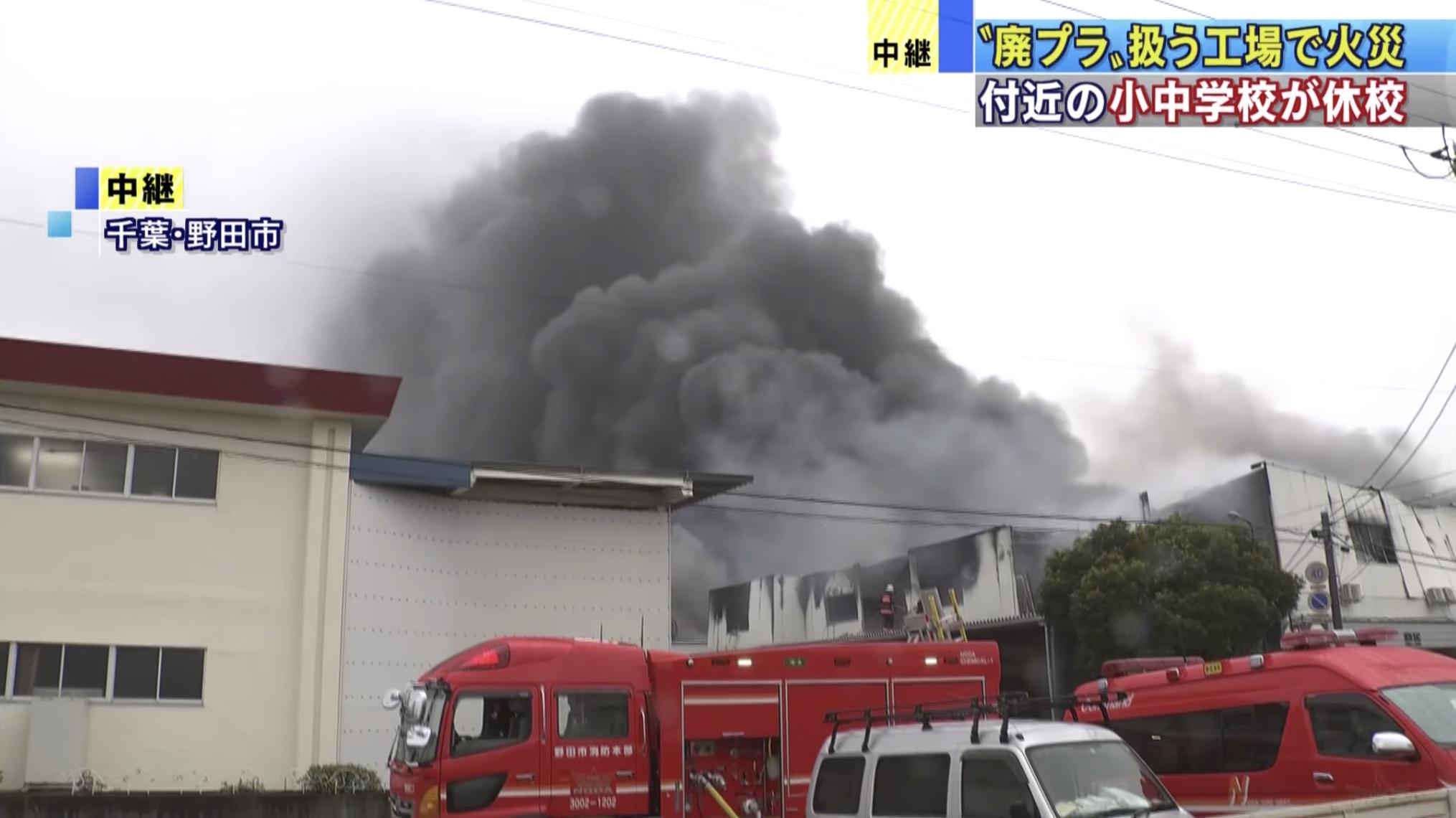5時間経つも延焼中 工場火災で周辺の学校は休校に