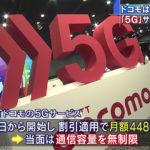 【NTTドコモ】全国150カ所で「5G」サービス開始!