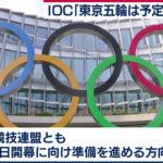 【東京五輪】「予定通り開催する方針」IOCが発表