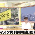 【マスクは再利用可能】経済省周知を検討