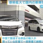 【新型コロナ拡大の影響】 新車販売も大幅減少