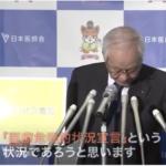 【新型コロナ】日本でも懸念!医療崩壊  専門家会議の見解は
