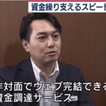【三菱UFJ】新型コロナで注目!AI活用でオンライン融資