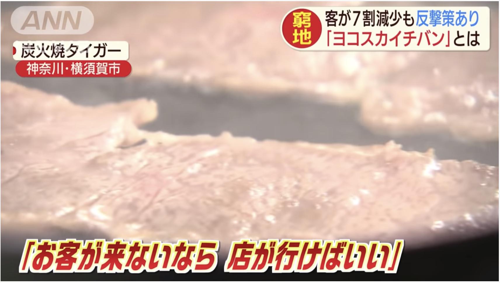 【ヨコスカイチバン】苦境の飲食店が地域ぐるみで反撃策!