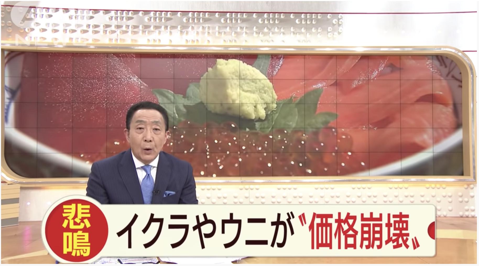 """外食産業落ち込み・・イクラやウニ""""価格崩壊""""で漁師が悲鳴"""