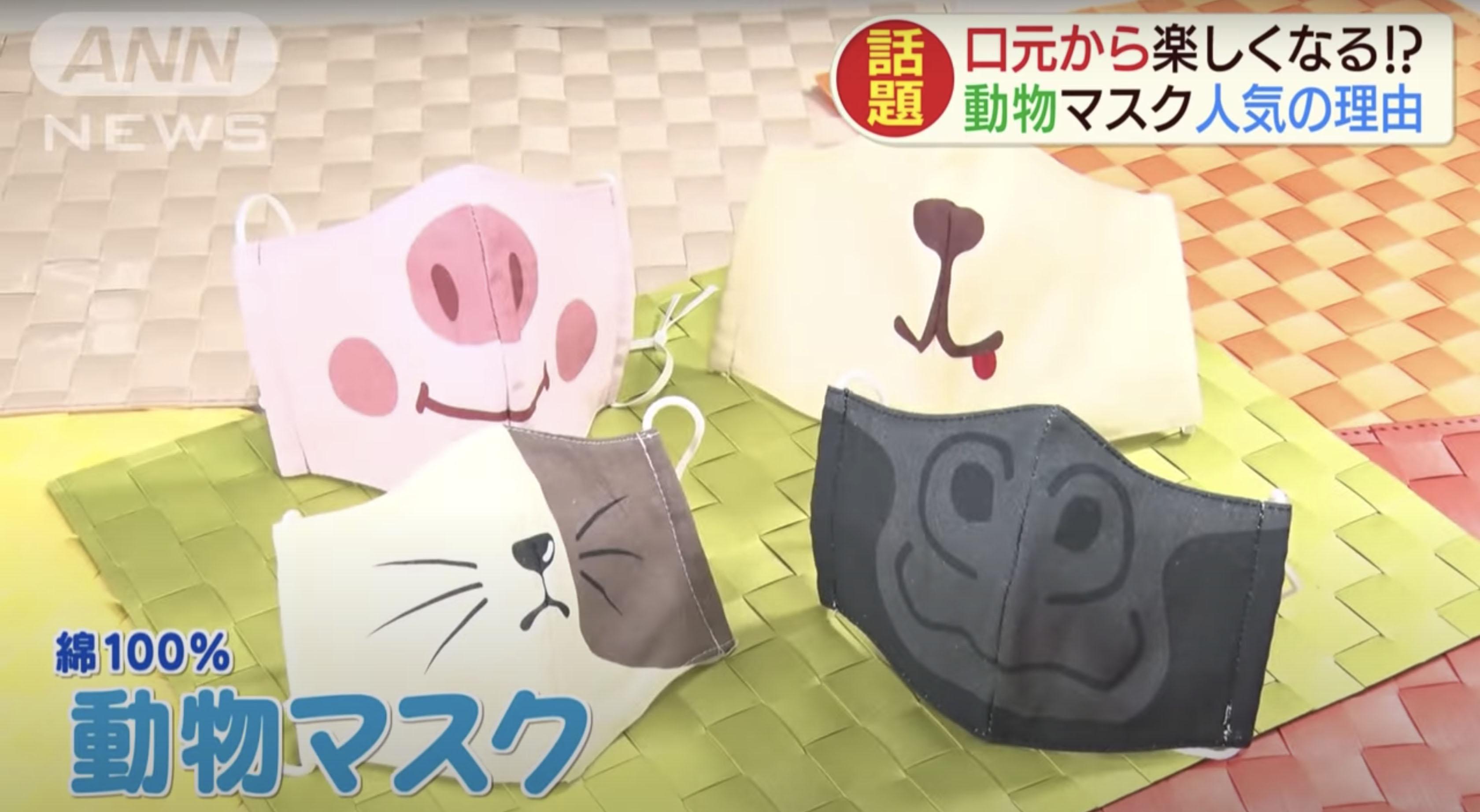 """【動物マスク""""が大人気】着けるだけで楽しい!"""