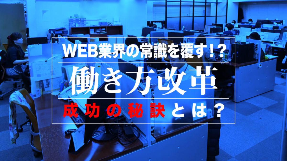 【ステージグループ】WEB業界の常識を覆す!働き方改革の秘訣