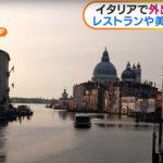 【イタリア】外出制限が大幅に緩和
