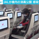【JALが消毒作業を公開】「安心して利用してほしい」