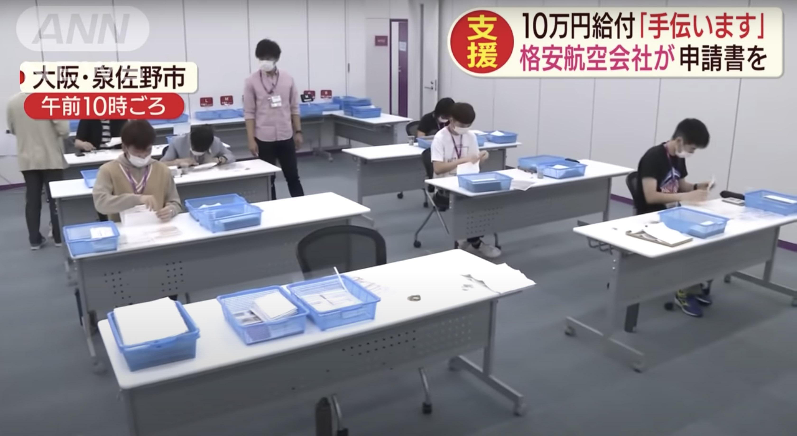 【10万円給付の業務】格安航空会社「ピーチ」が協力