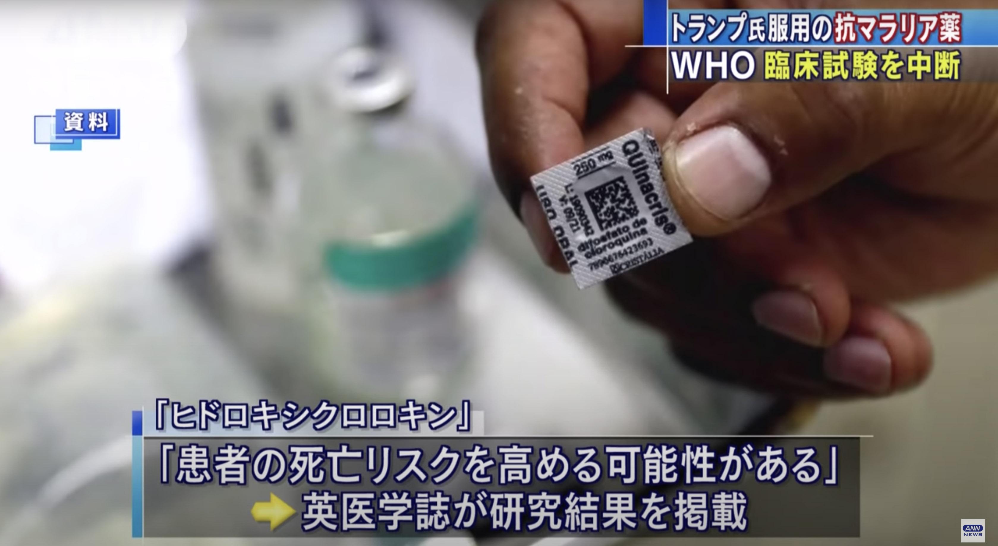 【抗マラリア薬】 臨床試験を中断 WHO