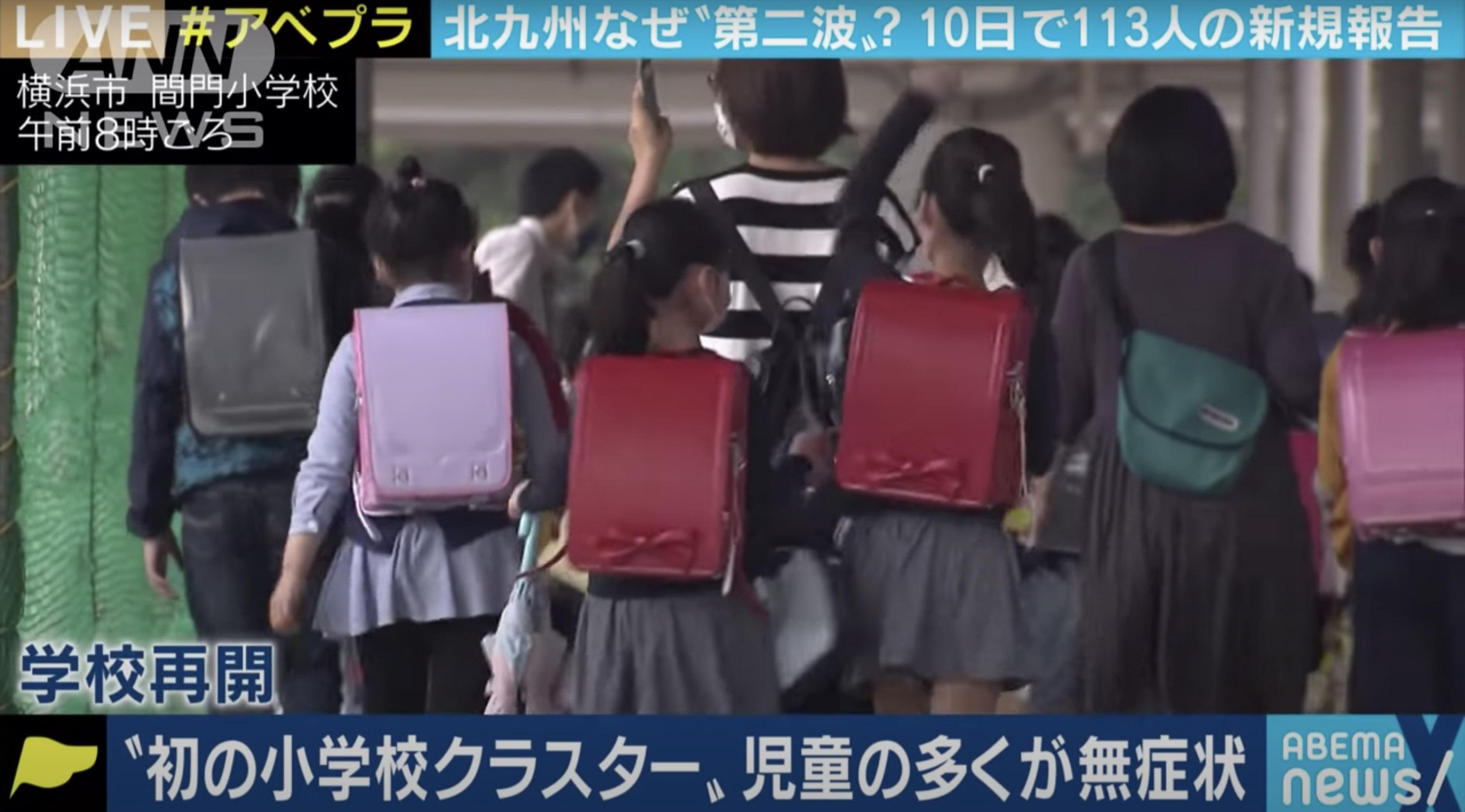 【全国的に学校再開】北九州ではクラスター発生 対策は