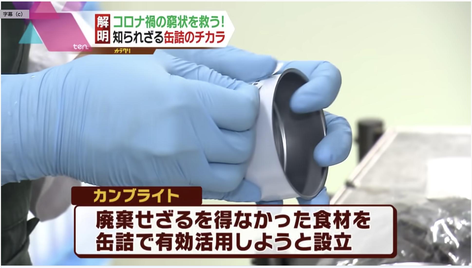 【進化する缶詰】コロナによる飲食業界の苦境を救う!