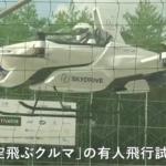 空飛ぶクルマ、有人飛行試験を初公開 スカイドライブ
