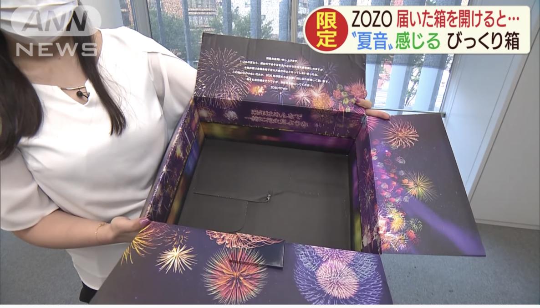 """ZOZOが夏感じる""""びっくり箱"""" 届いた箱開けると!?"""