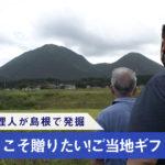 カリスマ料理人が島根で驚きの食を発掘!ご当地ギフト大集合