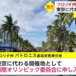 東京オリンピック フロリダ州が開催地変更で名乗り