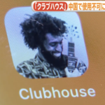 SNSアプリ「Clubhouse」中国で使用不可能に