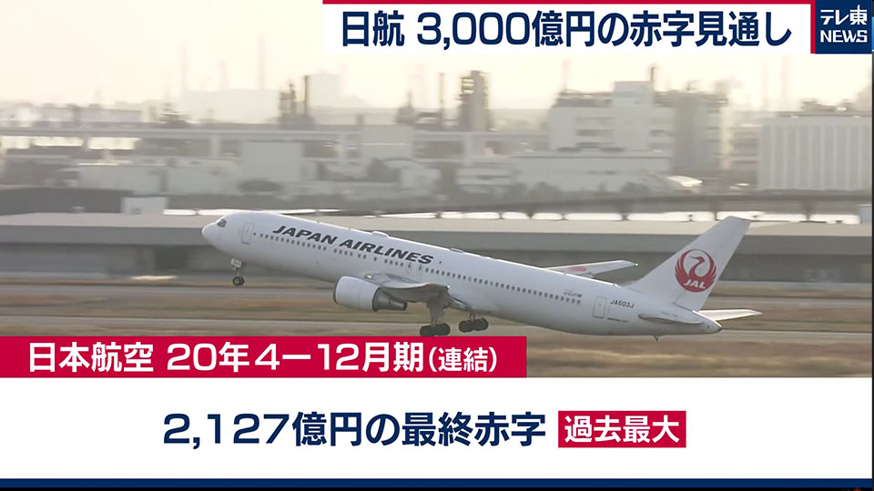 JAL 3,000億円の赤字見通し