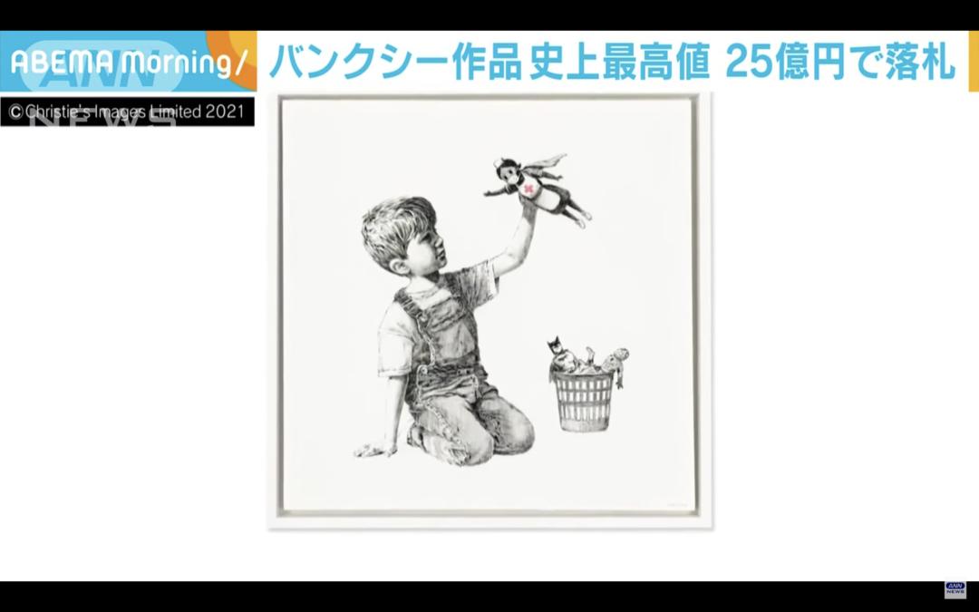 """バンクシー作品""""医療従事者讃える画""""25億円で落札"""