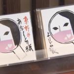 京都よーじや、緊急事態宣言解除で営業再開