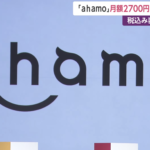 NTTドコモ新プラン「ahamo」280円値下げ。その狙いは?