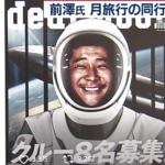 前澤友作氏、月旅行の同行者募集を開始
