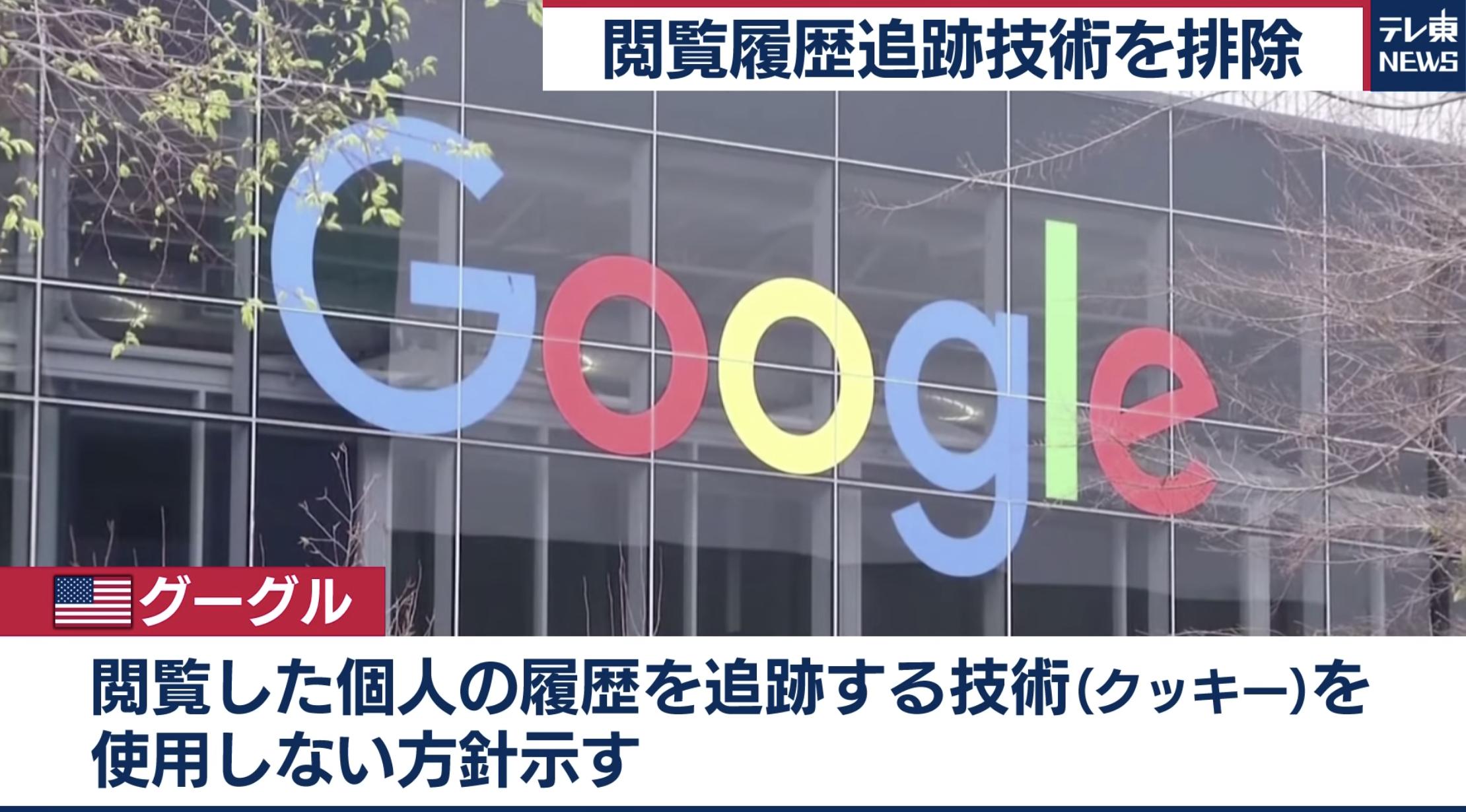 Google、ウェブサイト閲覧履歴の追跡技術を排除