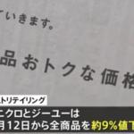ユニクロ・GU 全商品9%値下げ