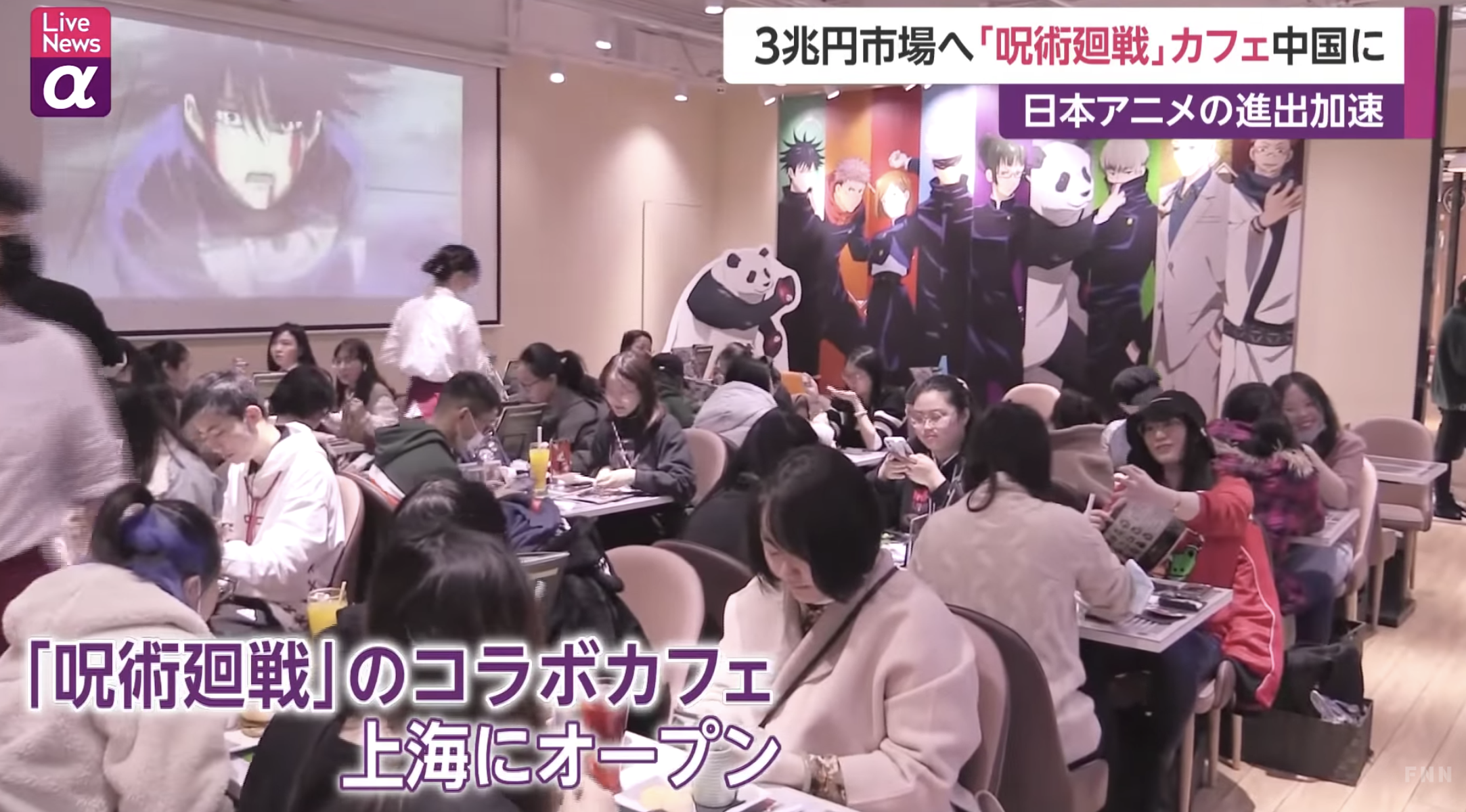 アニメ「呪術廻戦」のコラボカフェ、上海に